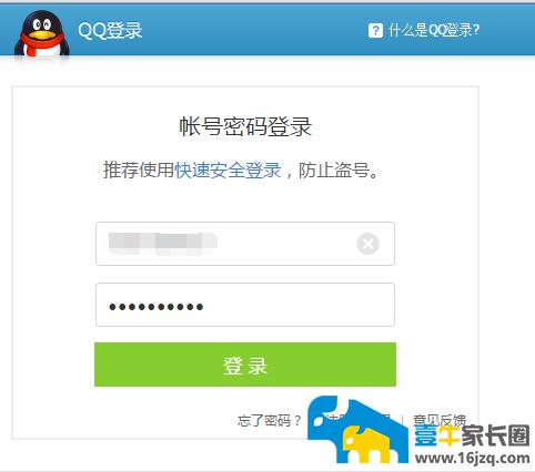 QQ登录或注册2.png