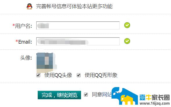QQ注册之完善个人信息.png