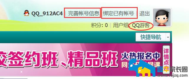 QQ登录或注册3.png
