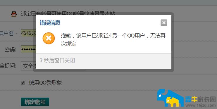 一个QQ只能绑定1个QQ.png