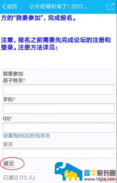 论坛报名手机3.jpg