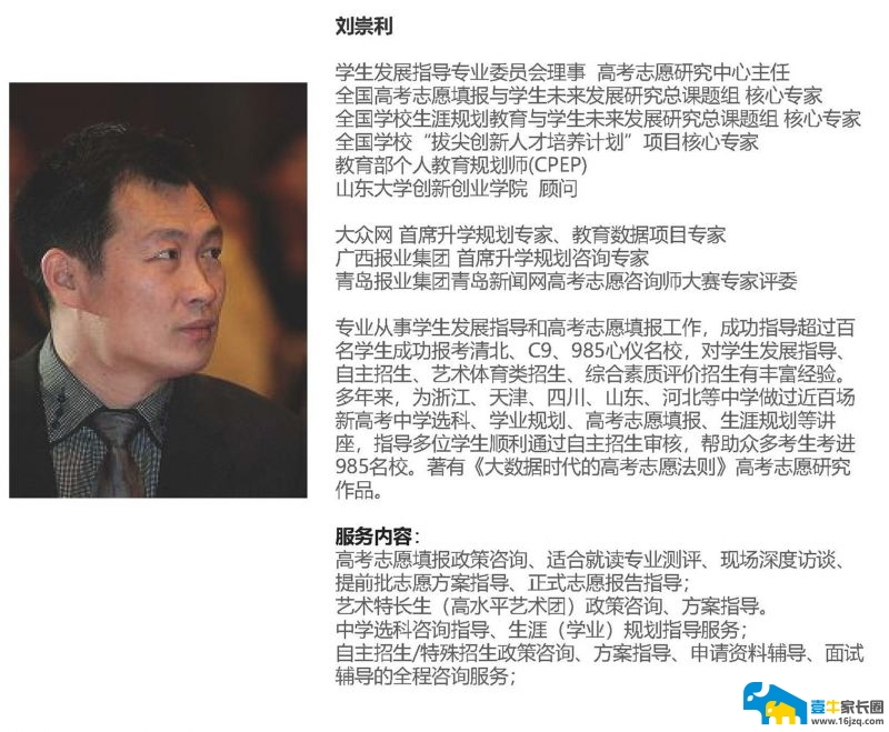 咨询师名单(四川)(2)_页面_1.jpg