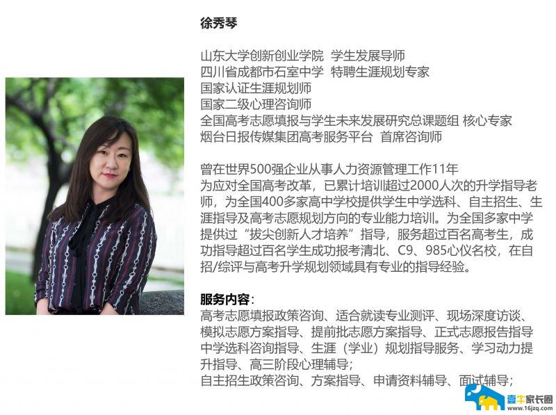 咨询师名单(四川)(2)_页面_2.jpg