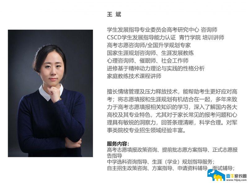 咨询师名单(四川)(2)_页面_3.jpg