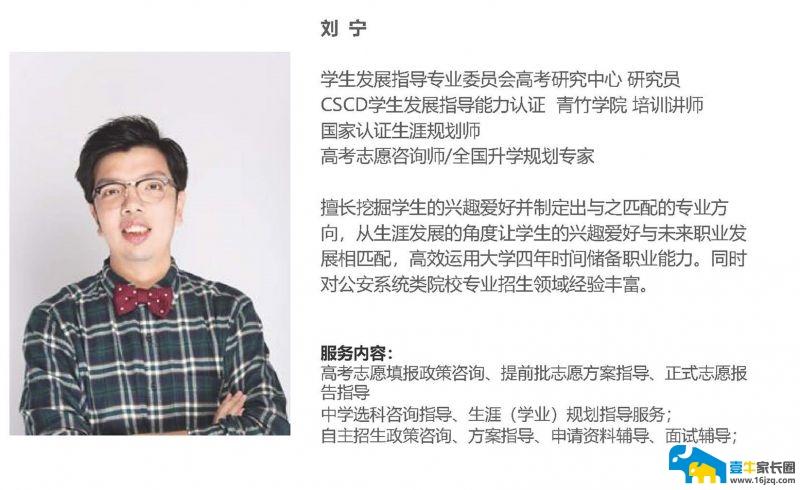 咨询师名单(四川)(2)_页面_4.jpg