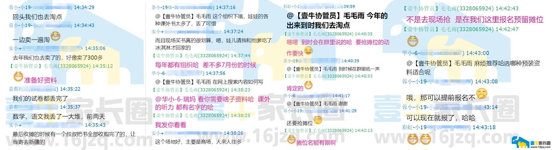 """店小主招募令——第七屆""""壹牛家長圈淘書樂""""活動來了[成都]"""