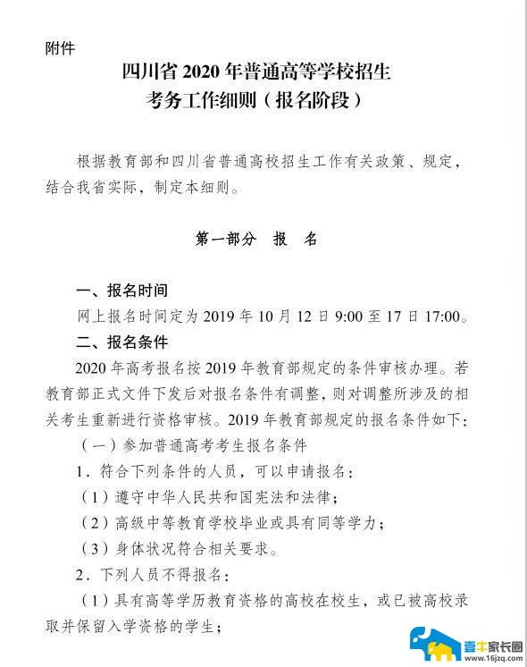 四川省2020高考报名政策1