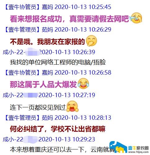 QQ图片20201014135401.png