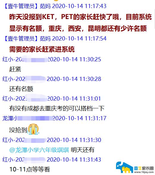 QQ图片20201014135538.png